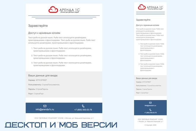 Дизайн и верстка адаптивного html письма для e-mail рассылки 8 - kwork.ru
