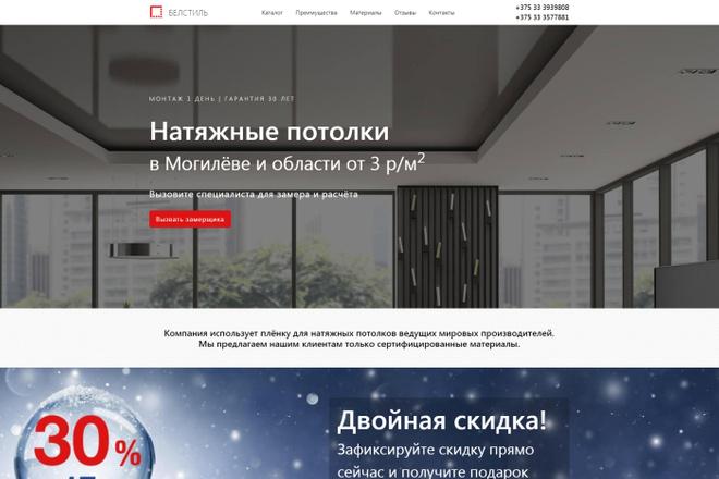 Адаптивный лендинг на cms Joomla 6 - kwork.ru