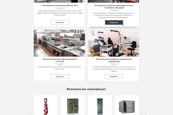 Дизайн любой страницы сайта + бонусы 58 - kwork.ru