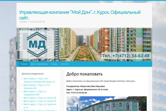 Создам качественный сайт с SEO оптимизацией 1 - kwork.ru