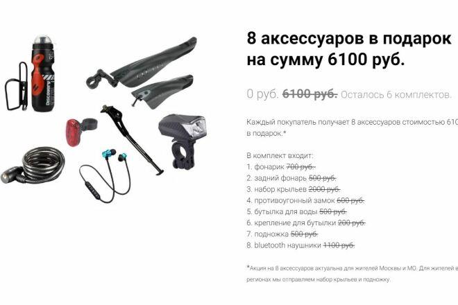Скопировать Landing page, одностраничный сайт, посадочную страницу 67 - kwork.ru