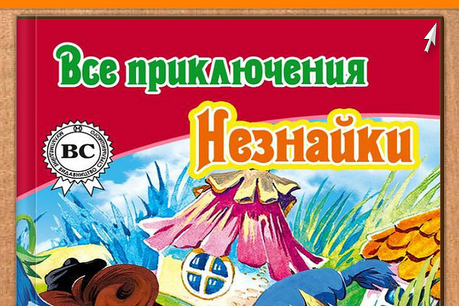 Создам 3D книги с эффектом перелистывания и активным оглавлением 7 - kwork.ru