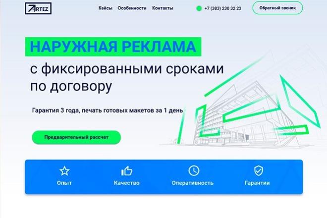 Верстка адаптивной страницы по вашим макетам на Tilda 1 - kwork.ru