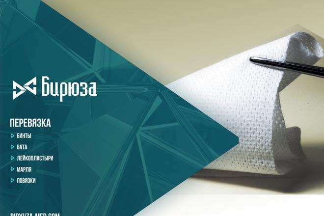 Разработка презентации 10 - kwork.ru