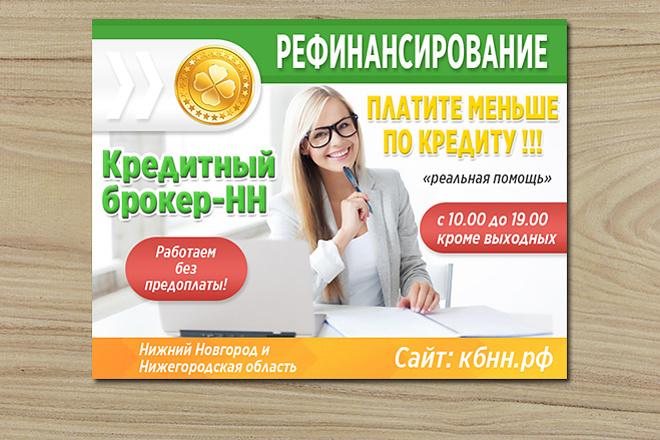 Сделаю ВЕБ баннер любой тематики 10 - kwork.ru