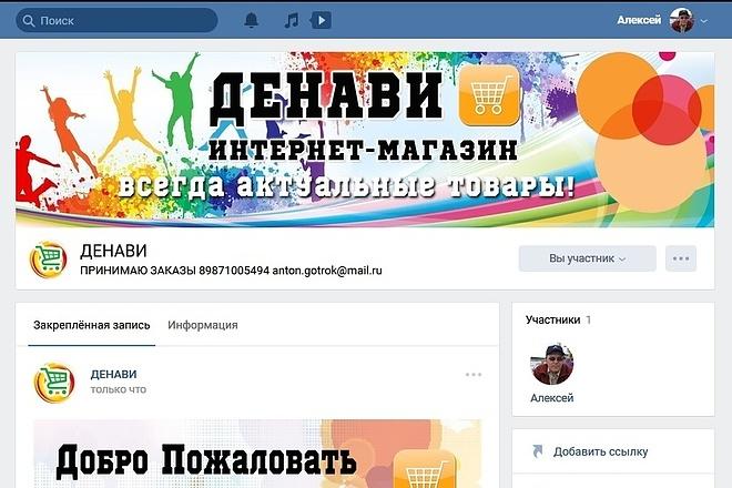 Оформлю группу ВК - обложка, баннер, аватар, установка 64 - kwork.ru