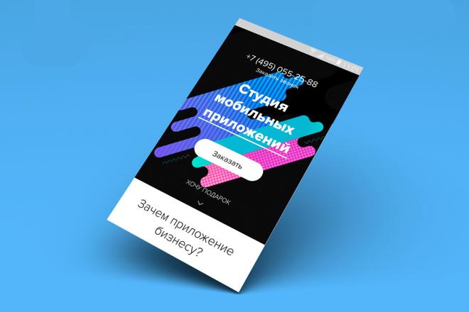 Конвертирую Ваш сайт в удобное Android приложение + публикация 62 - kwork.ru