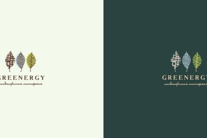 Разработка логотипа с нуля 9 - kwork.ru