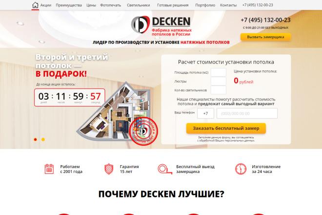 Копия сайта, landing page + админка и настройка форм на почту 35 - kwork.ru