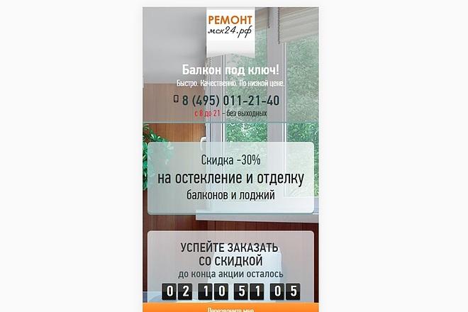 Адаптация сайта под мобильные устройства 27 - kwork.ru