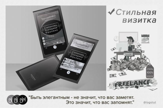 Стильный дизайн визитки 3 - kwork.ru