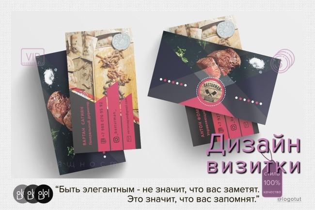 Стильный дизайн визитки 1 - kwork.ru