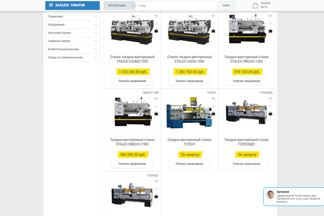 Установлю интернет-магазин OpenCart за 1 день 13 - kwork.ru