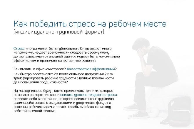 Красиво, стильно и оригинально оформлю презентацию 108 - kwork.ru