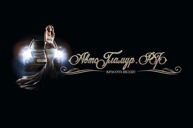 Сделаю логотип по вашему эскизу 59 - kwork.ru