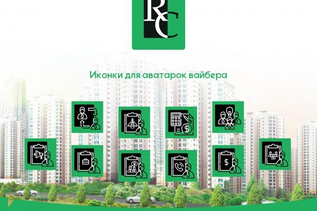 Сделаю 4 иконки 8 - kwork.ru