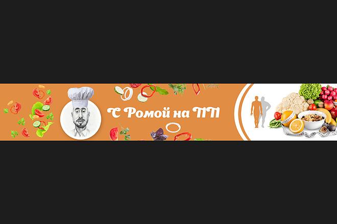 Оформление youtube канала 82 - kwork.ru
