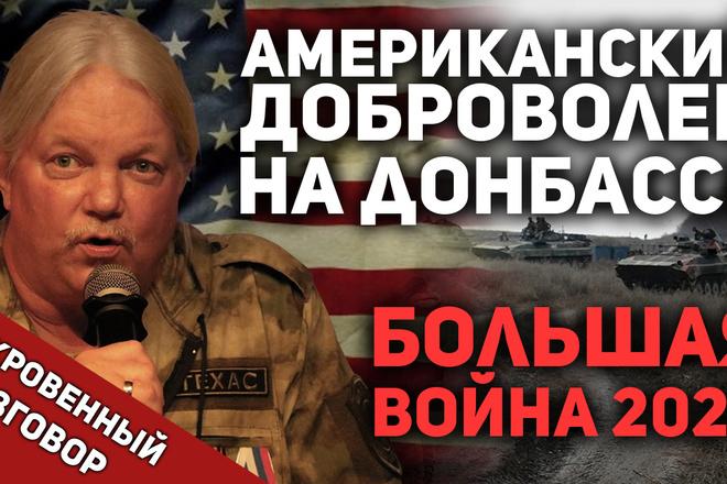 Обложка превью для видео YouTube 23 - kwork.ru