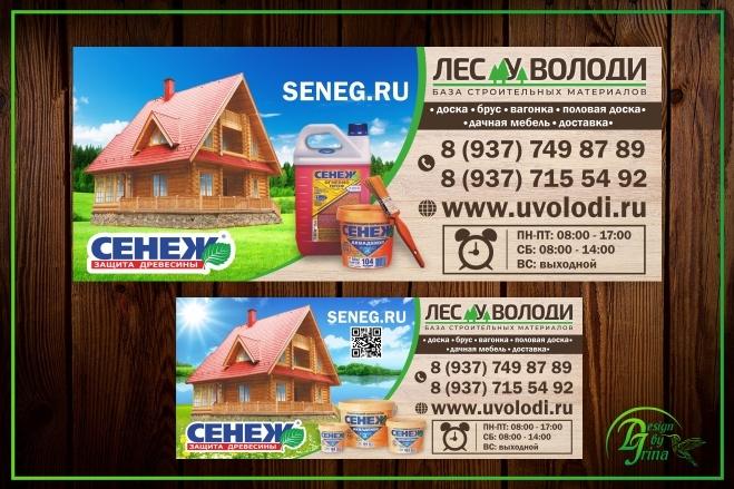 Наружная реклама 16 - kwork.ru