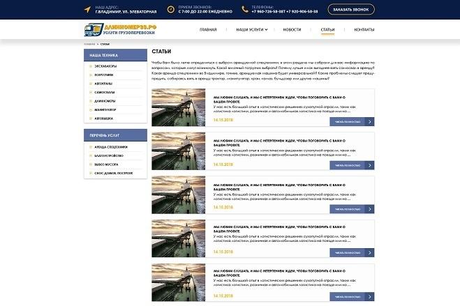 Интеграция верстки или правка на HostCMS 8 - kwork.ru