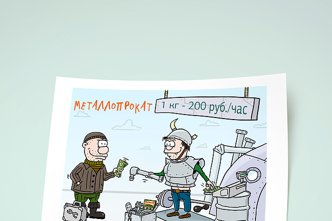 Нарисую для Вас иллюстрации в жанре карикатуры 180 - kwork.ru