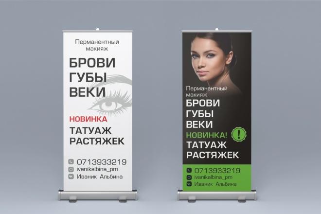 Дизайн для наружной рекламы 25 - kwork.ru