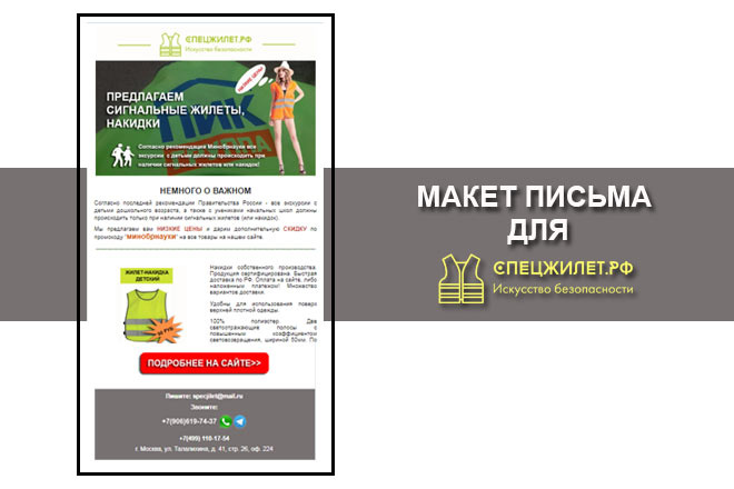 Создам html письмо для e-mail рассылки -адаптация + дизайн 16 - kwork.ru