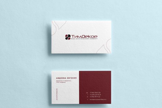 Сделаю визитки для вашей компании 1 - kwork.ru