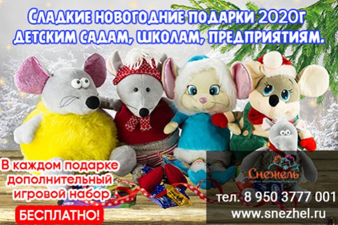 Баннер статичный 22 - kwork.ru