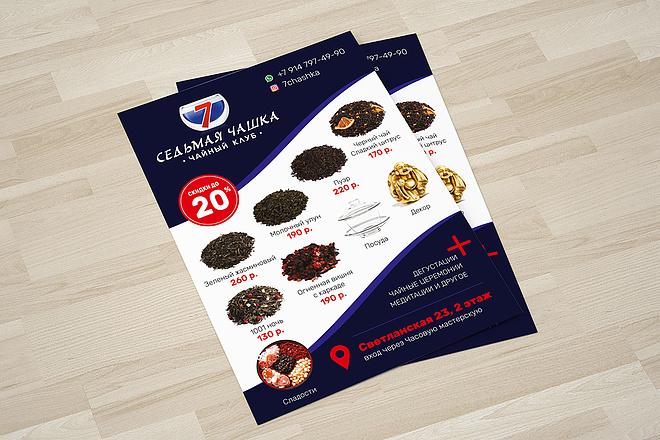 Дизайн двухсторонней листовки с исходниками 41 - kwork.ru
