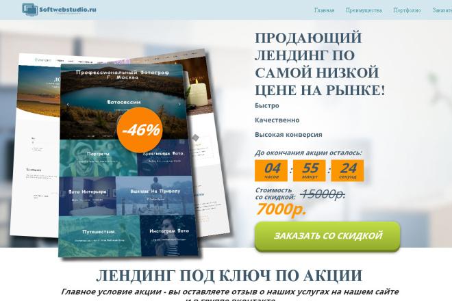 Создам качественный сайт с SEO оптимизацией 5 - kwork.ru