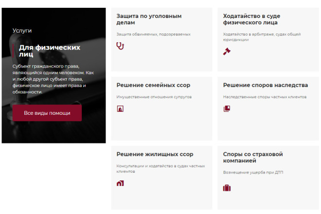 Копирование Landing Page и перенос на Wordpress 1 - kwork.ru