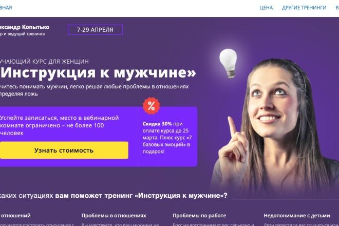 Вёрстка сайтов по доступной цене 44 - kwork.ru