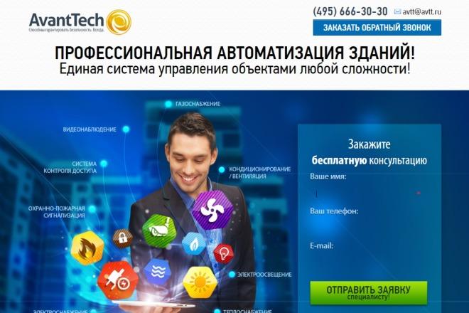 95 Премиум шаблонов сайтов на html, css, javascript 3 - kwork.ru