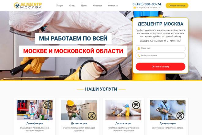 Копия сайта, landing page + админка и настройка форм на почту 9 - kwork.ru