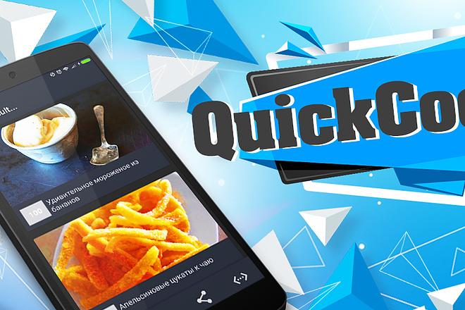 Создам баннеры для мобильного приложения в Play Market 8 - kwork.ru