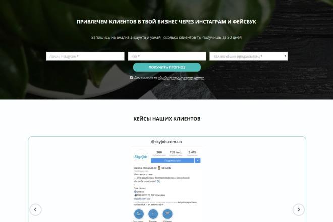 Скопирую одностраничный сайт, лендинг 11 - kwork.ru