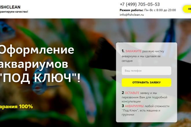 Создание сайта - Landing Page на Тильде 149 - kwork.ru