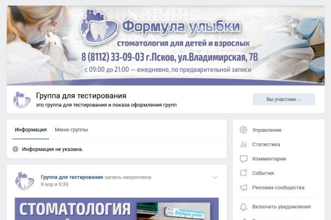 Оформлю группу ВК - обложка, баннер, аватар, установка 28 - kwork.ru