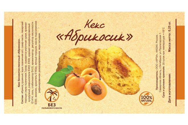 Разработаю дизайн этикетки 2 - kwork.ru