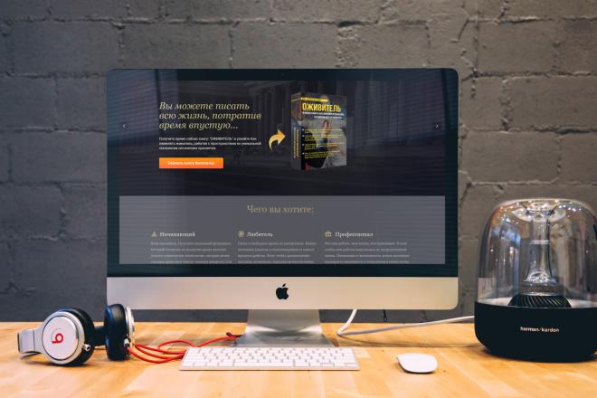 Создам современный блог на wordpress 1 - kwork.ru
