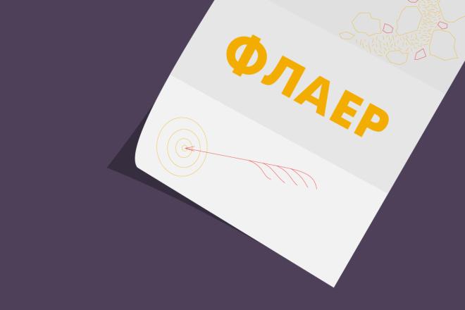 Флаер, который делает холодных лидов Вашими горячими клиентами 3 - kwork.ru