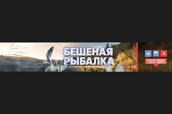Оформление youtube канала 66 - kwork.ru