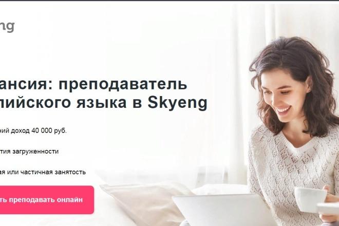 Создам копию сайта одностраничника - Landing Page 5 - kwork.ru