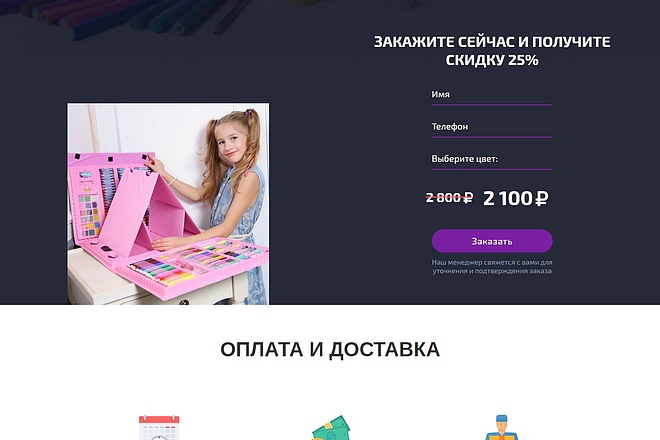 Landing Page с 0 + дизайн 77 - kwork.ru