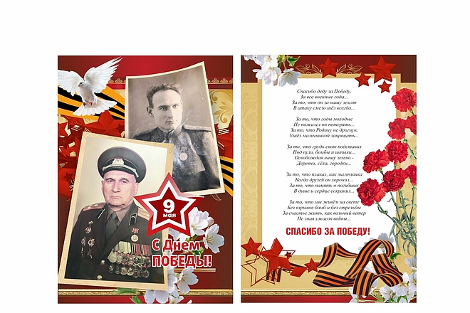 Сделаю открытку 131 - kwork.ru