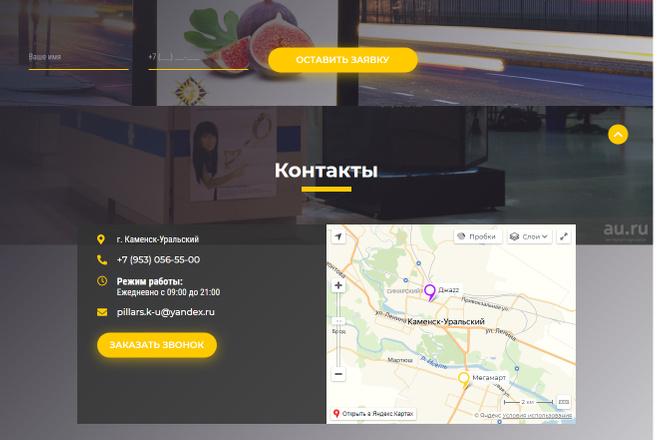 Landing Page с 0 + дизайн 31 - kwork.ru