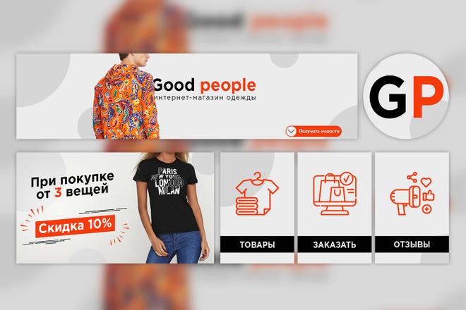 Профессиональное оформление вашей группы ВК. Дизайн групп Вконтакте 47 - kwork.ru