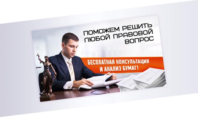 Создам 3 уникальных рекламных баннера 59 - kwork.ru