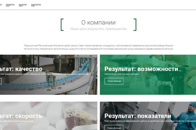 Сайт для любого бизнеса на Wordpress 19 - kwork.ru